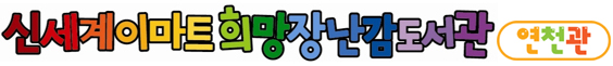 희망장난감도서관 연천관